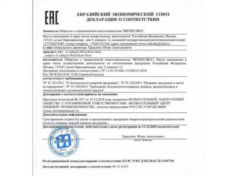 Сертификат о прохождении госпроверки
